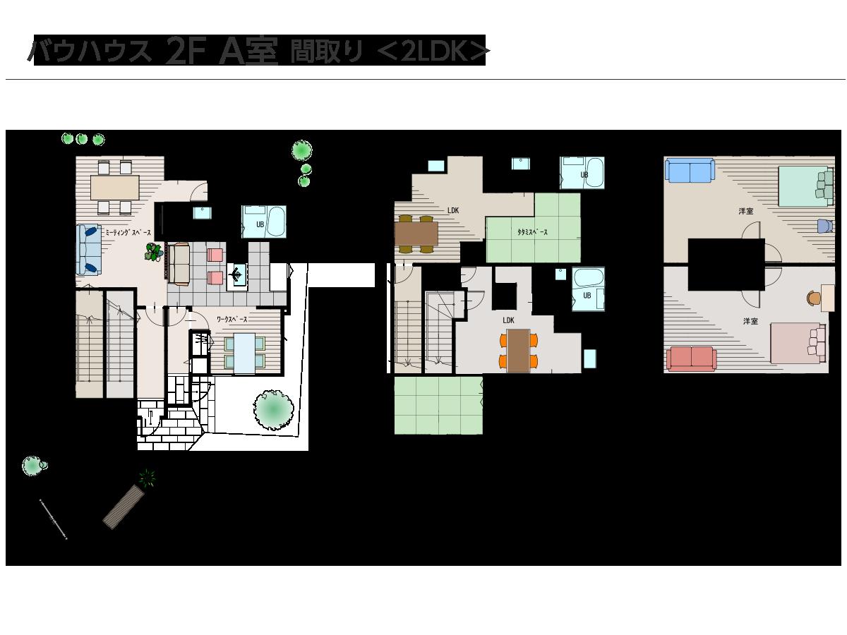 バウハウス 2F A室 間取り <2LDK>